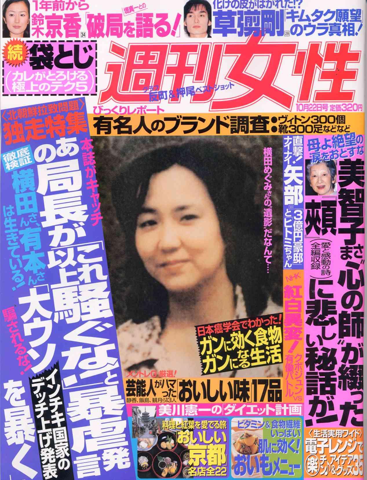女性 週刊